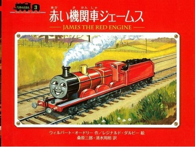 640px-JamestheRedEngineJapanesecover.jpg