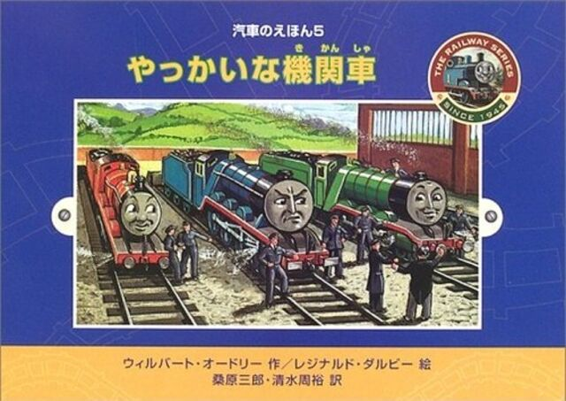 640px-TroublesomeEnginesJapanesecover2.jpg