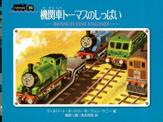 640px-BranchLineEnginesJapanesecover.jpg