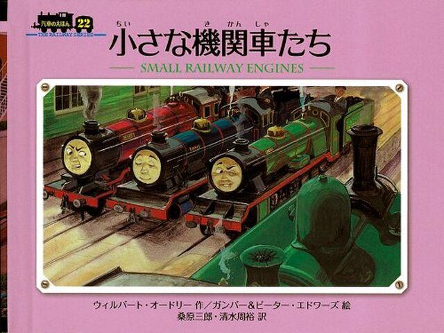640px-SmallRailwayEnginesJapanesecover.jpg