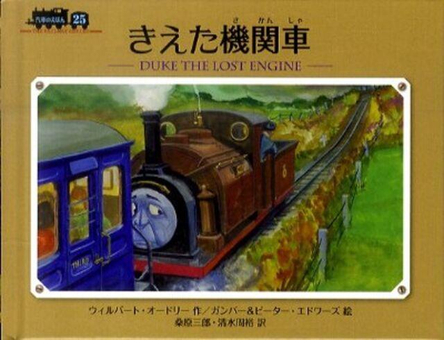 640px-DuketheLostEngineJapaneseedition.jpg
