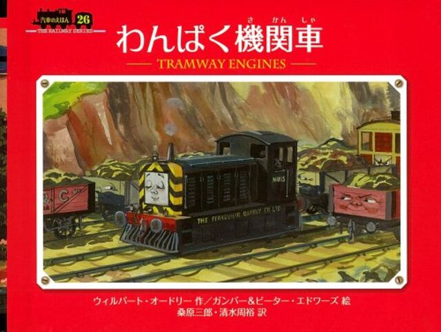 640px-TramwayEnginesJapanesecover.jpg
