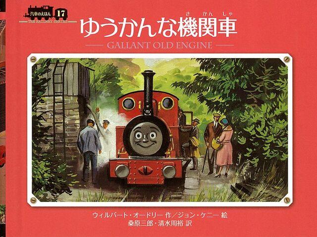 640px-GallantOldEngineJapanese.jpg