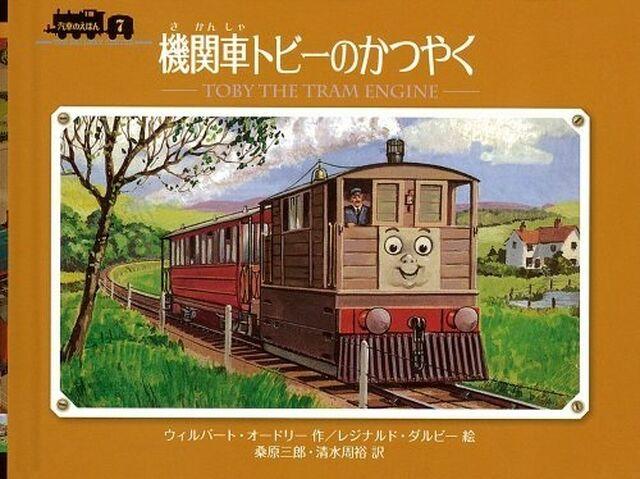 640px-TobytheTramEngineJapanesecover.jpg