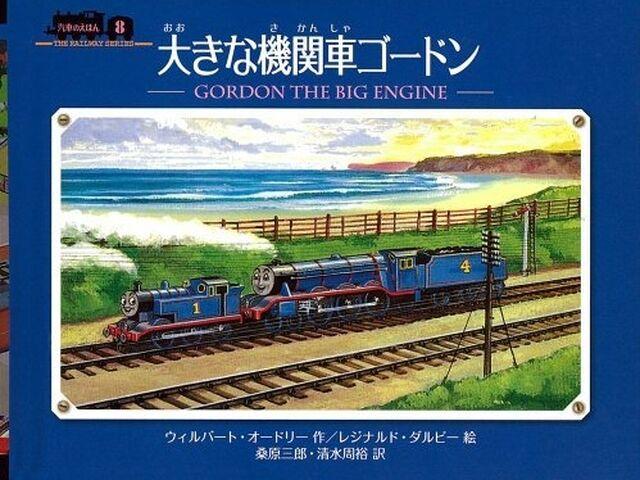 640px-GordontheBigEngineJapanesecover.jpg