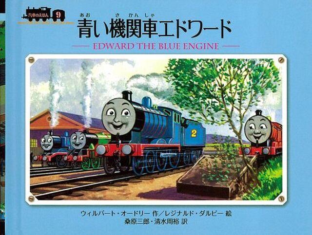 640px-EdwardtheBlueEngineJapanesecover.jpg