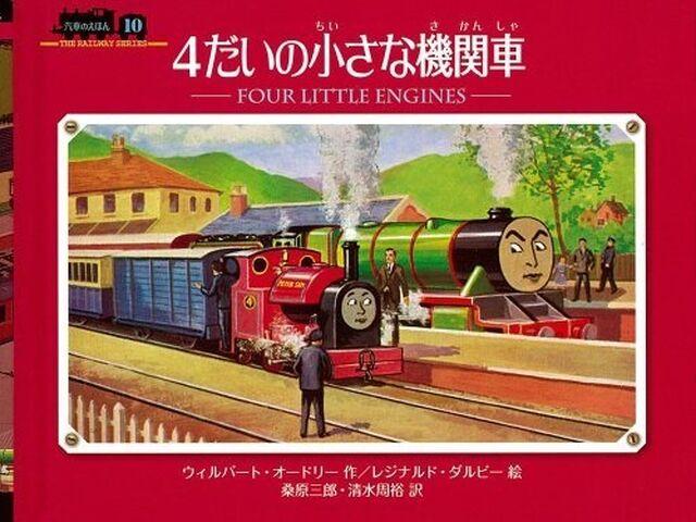640px-FourLittleEnginesJapanesecover.jpg
