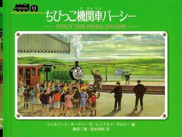 640px-PercytheSmallEngineJapanesecover.jpg