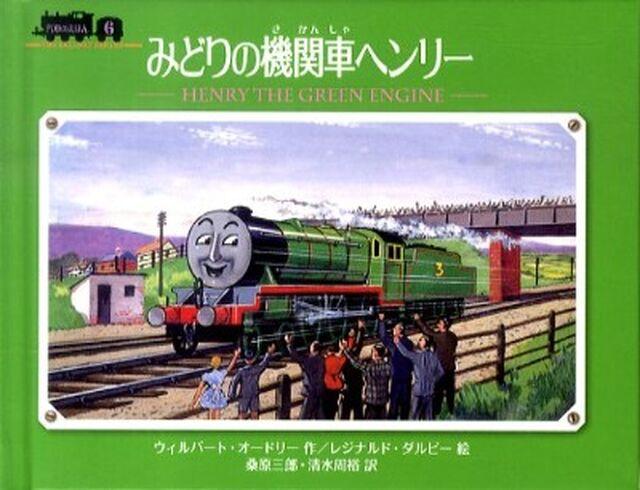 640px-HenrytheGreenEngineJapanesecover.jpg