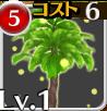 生命の神木