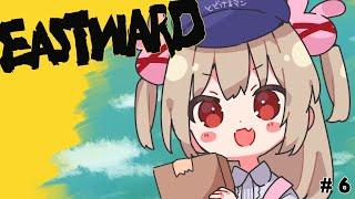【Eastward】配達の仕事も慣れてきたもんだぜ#6【名取さな】