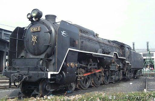 実機のC62形蒸気機関車2号機