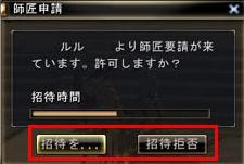 師弟システム2.JPG