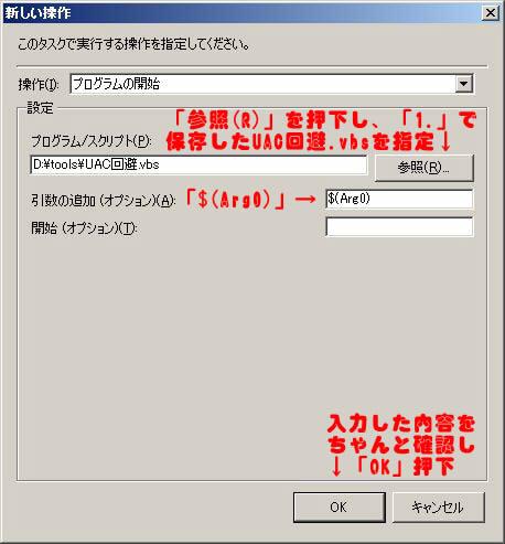 EscapeOfUAC5.jpg
