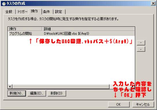 EscapeOfUAC6.jpg