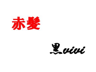 赤髪 黒vivi-タイトル.jpg