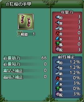 ☆紅桜の手甲
