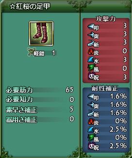 ☆紅桜の足甲