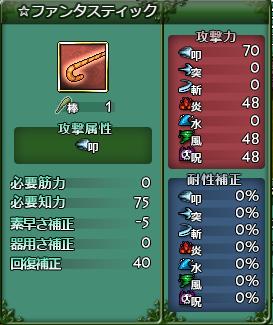 ☆ファンタスティック