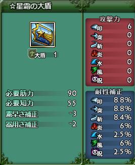 ☆星霜の大盾.png