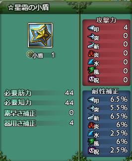 ☆星霜の小盾.png