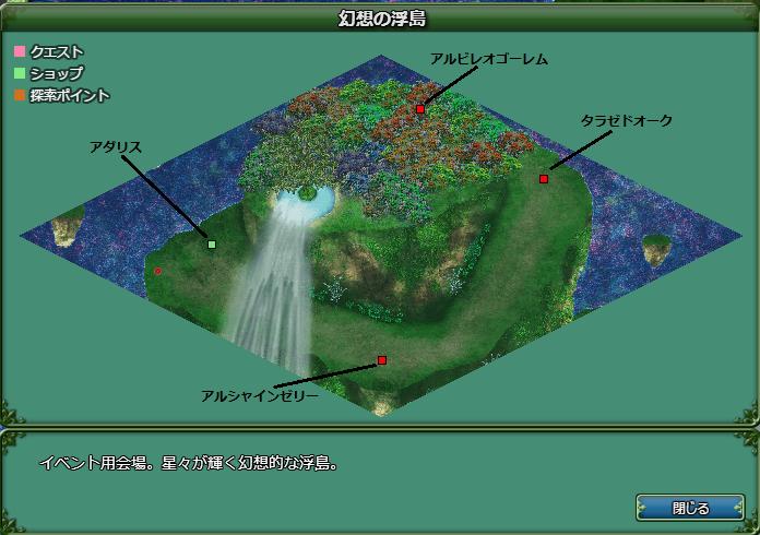 幻想の浮島