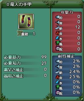 ☆竜人の手甲