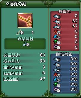 ☆博愛の剣