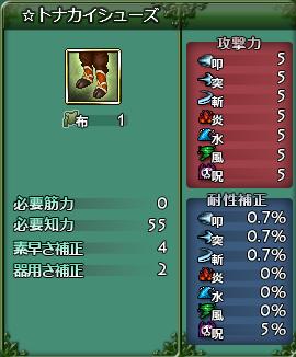 ☆トナカイシューズ