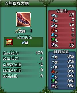 ☆無骨な大剣