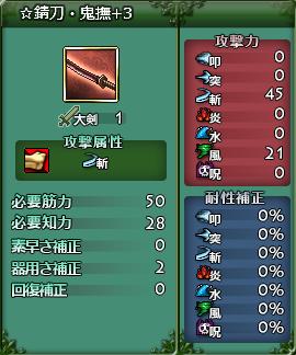 ☆錆刀・鬼撫+3