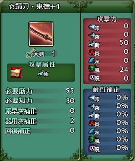 ☆錆刀・鬼撫+4