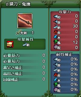 ☆錆刀・鬼撫