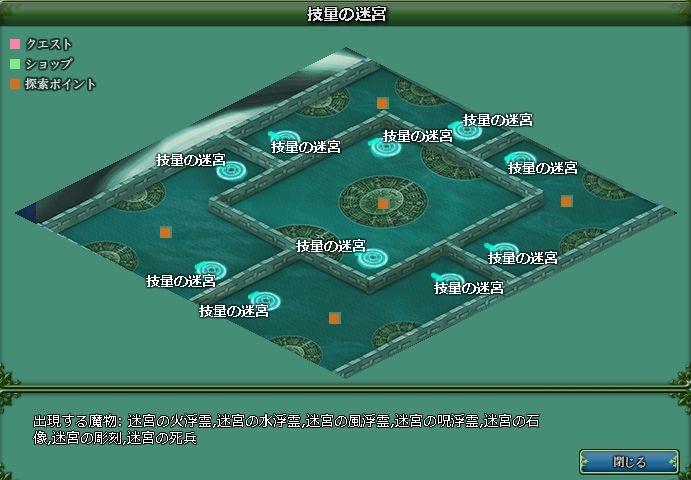 技量の迷宮 1~5層