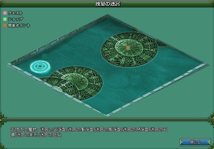 技量の迷宮 6層