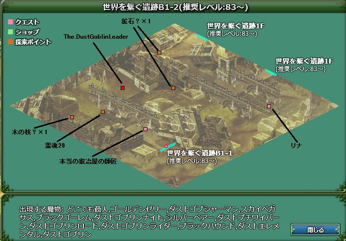 世界を繋ぐ遺跡B1-2