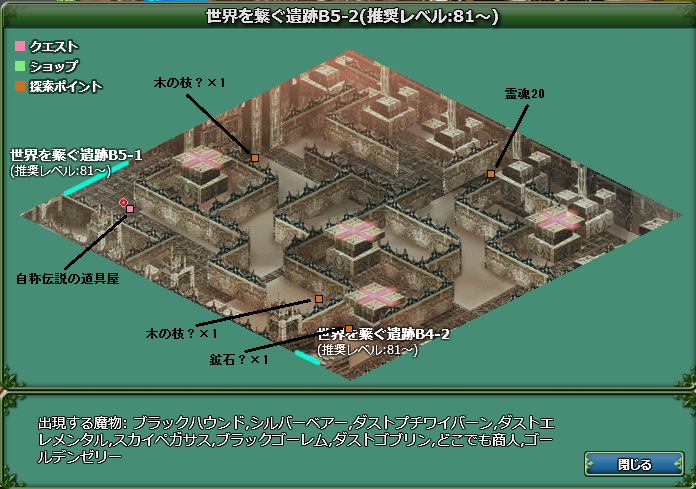 世界を繋ぐ遺跡B5-2