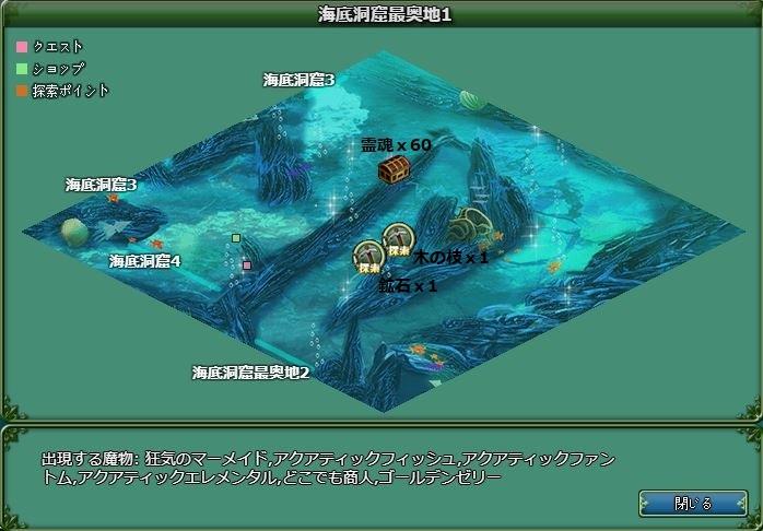 海底洞窟最奥1