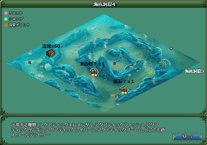 海底洞窟4