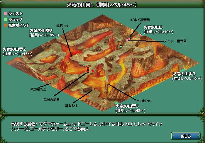 火竜の山奥1