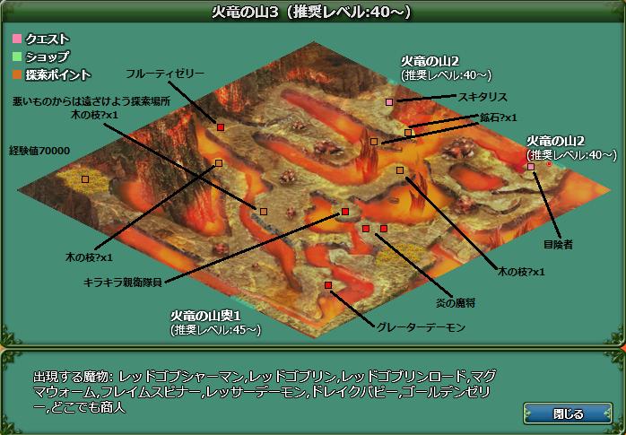 火竜の山3