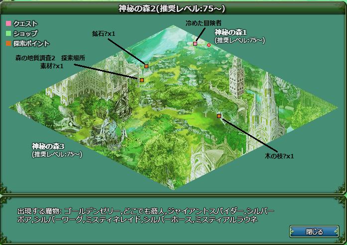 神秘の森2