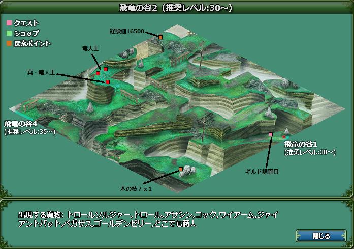 飛竜の谷2
