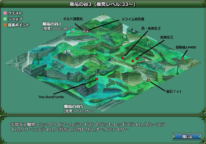 飛竜の谷3