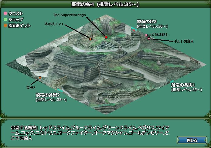 飛竜の谷4