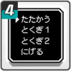 icon_イベ_コマンド.png