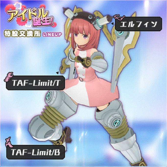 アイドル誕生!_TIPS_TAF-Limit.jpg