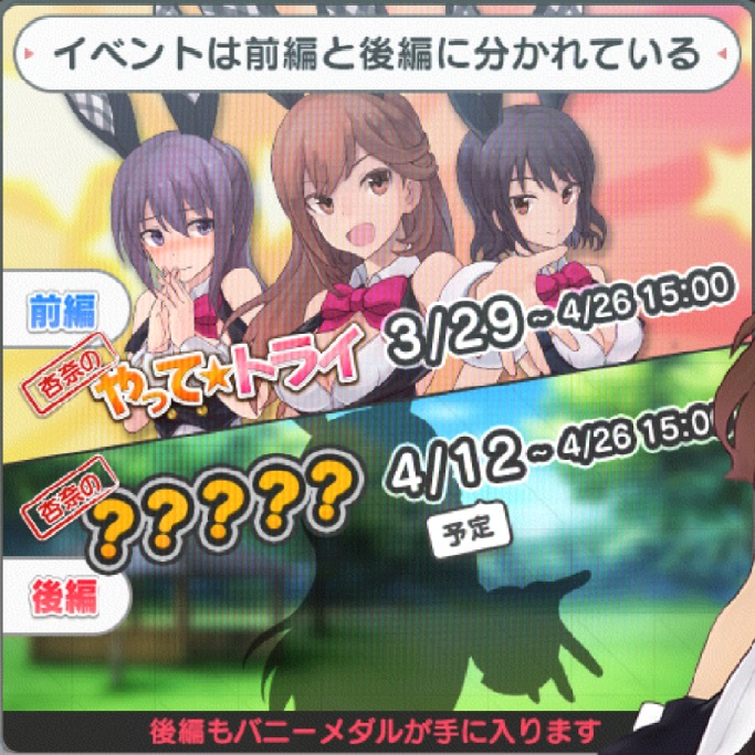 安奈のやって☆トライ_TIPS_イベント前後.jpg