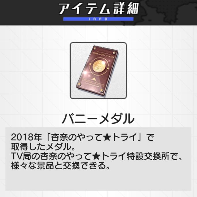 安奈のやって☆トライ_TIPS_バニーメダル.jpg