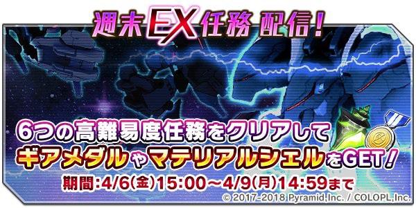 週末EX任務 NO-0406.jpg